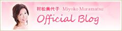 村松美代子Official Blog
