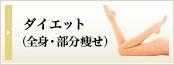 ダイエット・痩身(全身・部分痩せ)