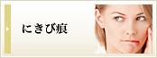 ニキビ・ニキビ痕治療