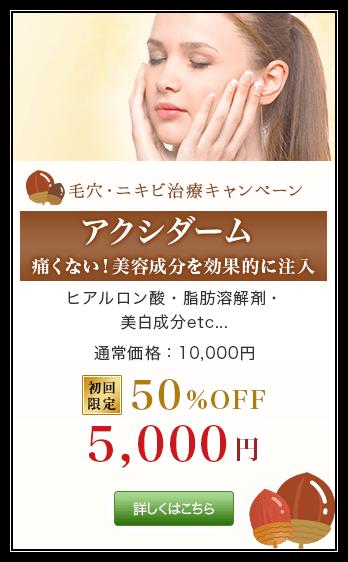毛穴・ニキビ治療キャンペーン アクシダーム 痛くない!美肌成分を効果的に注入
