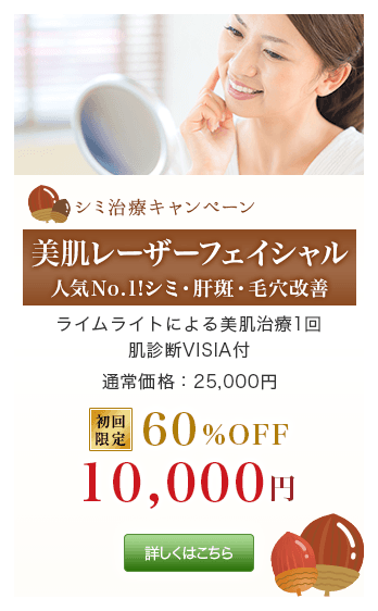 シミ治療キャンペーン 美肌レーザーフェイシャル人気No1!シミ・肝斑・毛穴改善