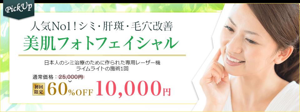 美肌フォトフェイシャル 10,000円