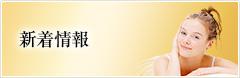 大人気美肌レーザーが60%OFF!10月美容キャンペーン
