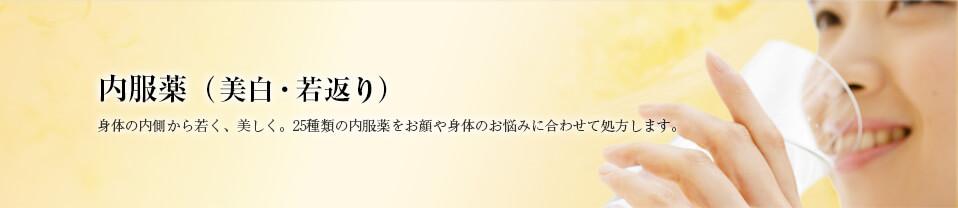 内服薬(美白・若返り)